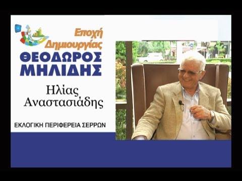 Ηλίας Αναστασιάδης