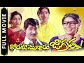 Kodallu Vastunnaru Jagratha | Telugu Movie | Sobhan Babu, Saradha