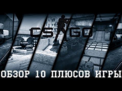 10 плюсов CS:GO