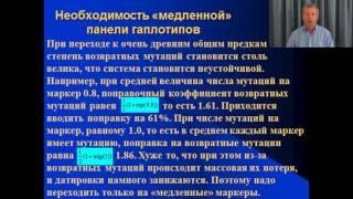 """""""Практический курс ДНК-генеалогия"""" - лекция 9"""