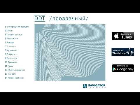 Смотреть клип ДДТ - Прозрачный (альбом 2014)
