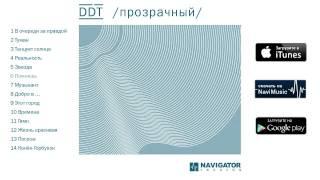 ДДТ - Прозрачный (альбом 2014)