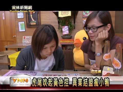 雲林新聞網-黃色小鴨帶動虎尾吹起黃色控 異業結盟瘋小鴨