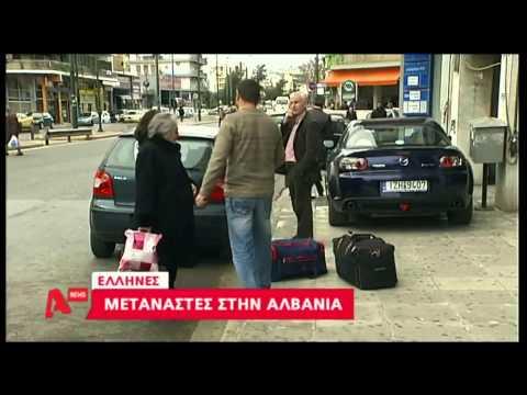 delalhs.com-Έλληνες φεύγουν μετανάστες στην Αλβανία