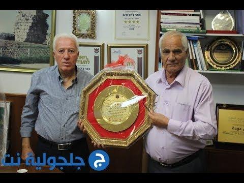 تكريم المُفتش طارق أبو حجلة في مجلس جلجولية 12/11/2018  -