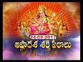 Astadasa Saktipeetalu-Kamakshi Devi | 24-09-17 | SVBC TTD
