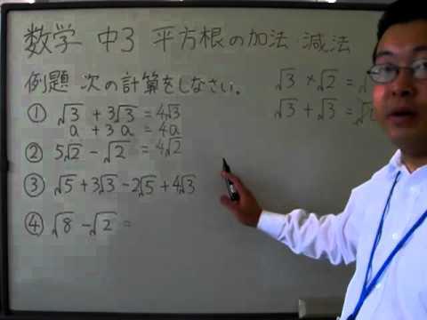 中学3年 数学 「平方根の加法 ... : 割り算 計算 : すべての講義
