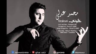 Mohamed Adly - Khallouni (Official Music Video) | (محمد عدلي - خلوني (فيديو كليب