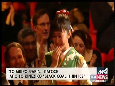 Στο 64ο φεστιβάλ Βερολίνου η ταινία Black Coal Thin Ice» όπου ο Κινέζικος θρίαμβος AYTHORMHTOS