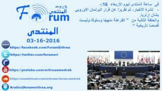 <Eritrean FORUM: Radio Program - Arabic Wednesday 16, March 2016