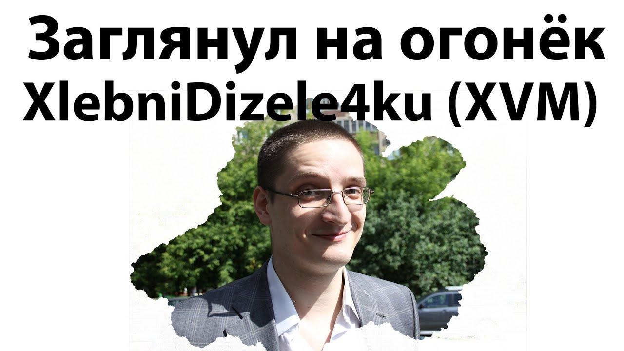 Заглянул на огонёк - Илья Литвинов XlebniDizele4ku (XVM)