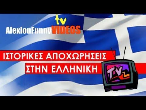 ΑΠΟΧΩΡΗΣΕΙΣ ΣΤΗΝ ΕΛΛΗΝΙΚΗ TV