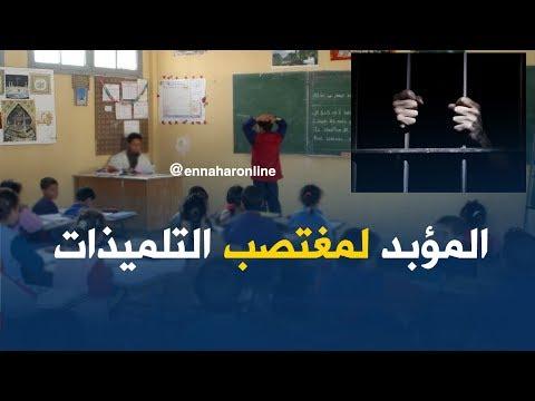 الحكم على معلم ابتدائي اغتصب 14 تلميذة