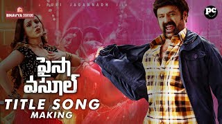 Paisa Vasool Title Song Making | Balakrishna