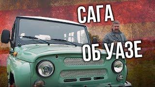 УАЗ 469 Хантер Юбилейный – Сага | Тест-драйв и Обзор UAZ 469 Hunter | Иван Зенкевич Pro Автомобили Иван Зенкевич