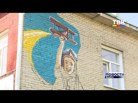 В Бердске появятся ещё два масштабных граффити, посвящённых Великой Победе
