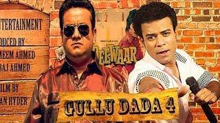 Gullu Dada 4 Full Length Hyderabadi Movie Aziz Naser