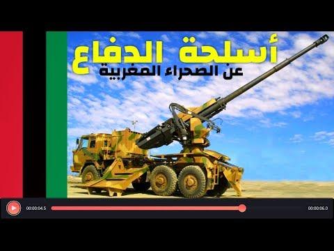 السلاح النوعي الذي يتماشى مع قتال الجيش المغربي والدفاع عن الصحراء
