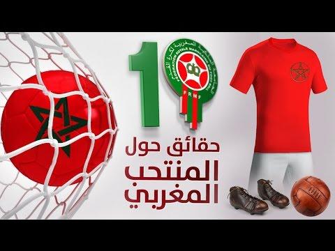 بالفيديو: 10 حقائق مذهلة لاتعرفها حول المنتخب المغربي لكرة القدم