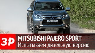 Mitsubishi Pajero Sport с дизельным мотором. Видео тесты За Рулем.