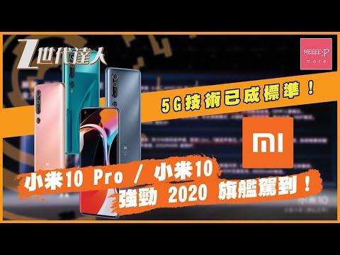 【3分鐘懶人包】 小米 10 Pro / 小米 10 強勁 2020 旗艦駕到!5G 技術已成標準!
