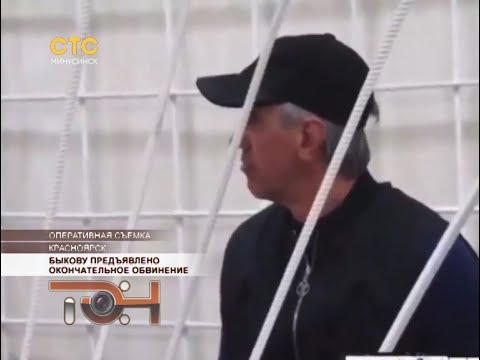 Быкову предъявлено окончательное обвинение
