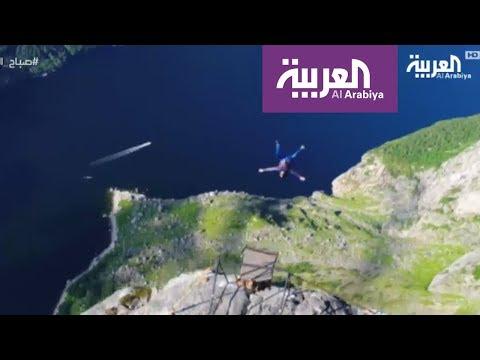 فيديو لمغامرين يقفزون في النرويج يحصد 43 مليون مشاهدة في أسبوع