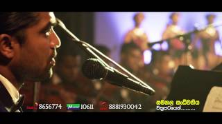 Ikigasaa handana - Samanala Sandhwaniya movie song Mata Mage Nowana Magema Adarayak Thibuna