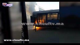 بالفيديو..اندلاع النيران بحافلة للنقل العمومي يقلق البيضاوين بسبب الحالة الكارثية للحافلات   |   خبر اليوم