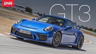 Porsche 911 GT3 тест-драйв с Павлом Кариным. Видео Тесты Драйв Ру.