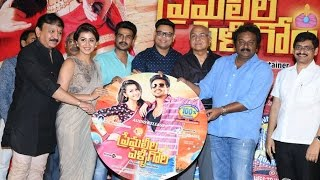 Prema Leela Pelli Gola Movie Audio Launch