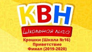 КВН г. Артём Школьная Лига | Крошки (Школа №16) Приветствие, Финал (2019-2020)