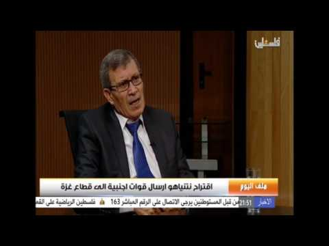 (ملف اليوم) اقتراح نتيناهو ارسال قوات اجنبية إلى قطاع غزة