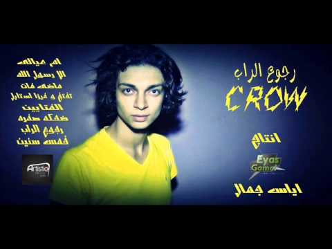 ضــــحكه صفرا Crow - كرو من البوم رجوع الراب- fake yellow smile Crow From Album Rap is Back