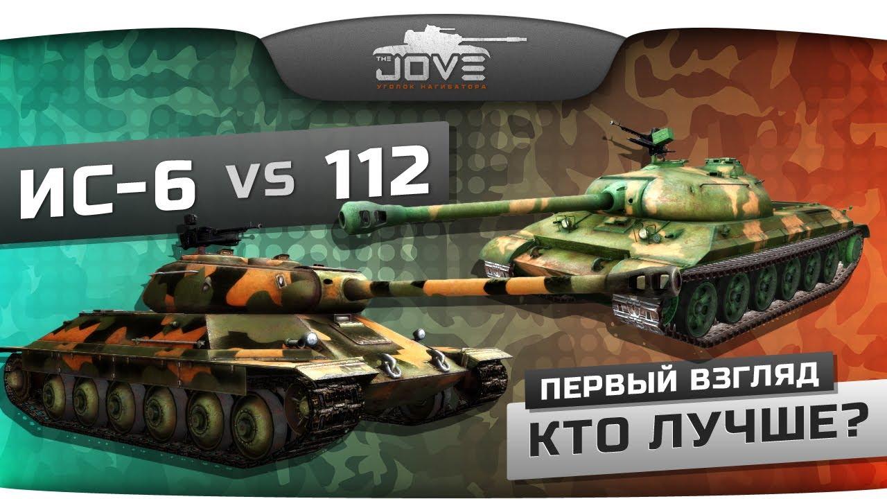 Советский ИС-6 vs. Китайский 112. Кто лучше? Первый Взгляд.