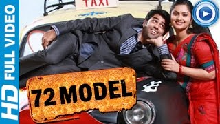 72 Model (2013) Malayalam Full HD Movie