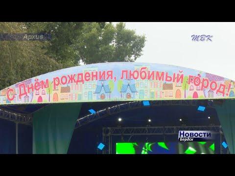 Бердск на День города ждет много гостей