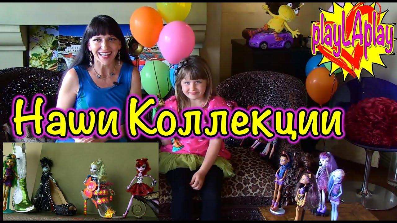 Как играть в куклы монстер хай видео
