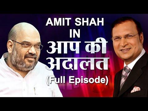 Aap Ki Adalat - Amit Shah (Full Episode)