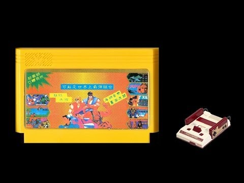 Lets Play PIRATES! (9,999,999 in 1) (Famicom/NES)