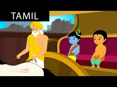 Krishana in Mathura Tamil Animated Cartoon Stories