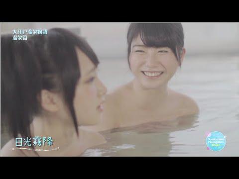 【HD】大江戸温泉物語 キャラバン総集編 温泉篇 / AKB48[公式]