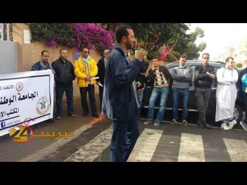 احتجاجات الجامعة الوطنية لموظفي للتعليم