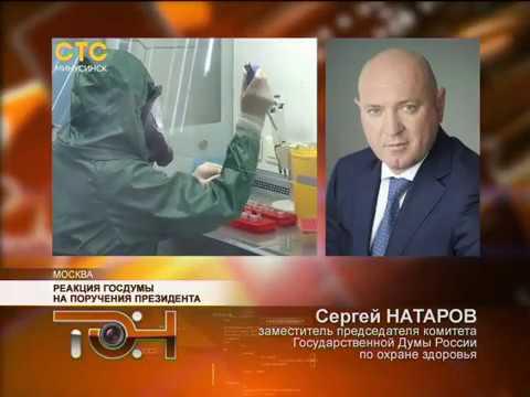 Реакция Госдумы на поручения президента