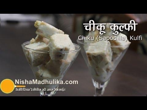 Chikoo kulfi recipe how to make chikoo kulfi ccuart Images