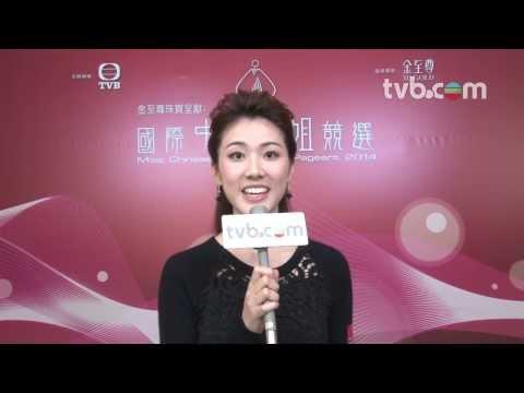 2014國際中華小姐競選 - 鄧佩儀分享參選貼士 (TVB)