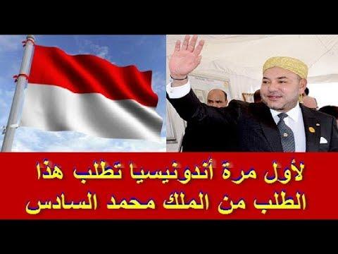 لأول مرة أندونيسيا تطلب هذا الطلب من الملك محمد السادس