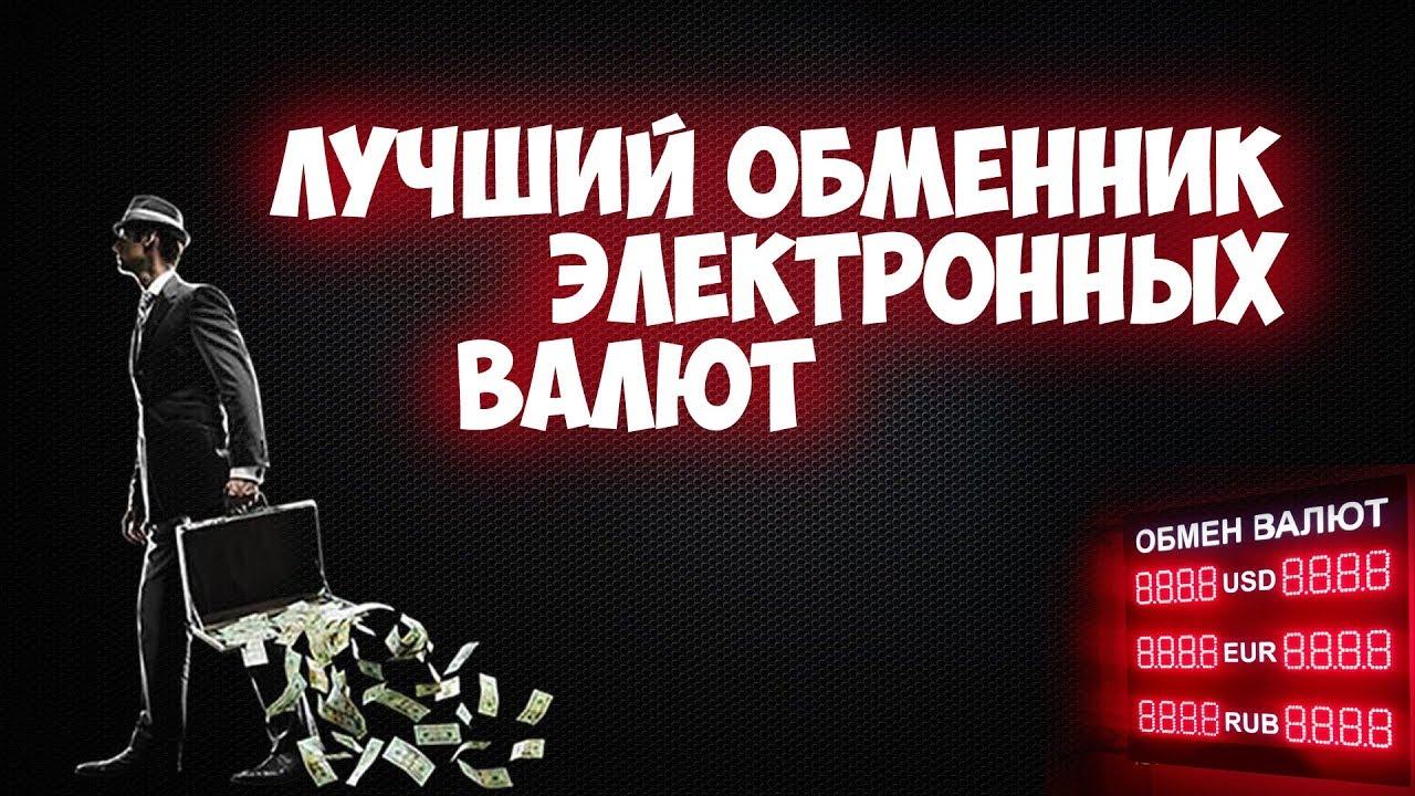 Обмен валют qiwi биткоин евро