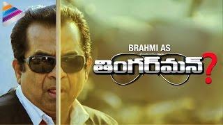 Nani's Gentleman Trailer Spoof - Brahmanandam as Tingari Man