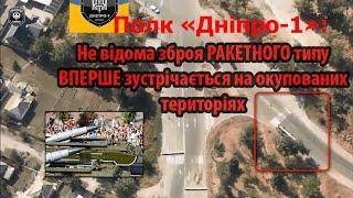 """У терористів """"ДНР"""" виявлено зброю ракетного типу"""